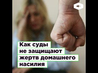 Как судят женщин, которые убили мужчин в ответ на домашнее насилие | ROMB