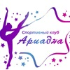 Ариадна| Спортивный клуб|Челябинск
