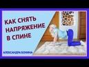 ►Как снять напряжение в спине 3 упражнения для разгрузки позвоночника
