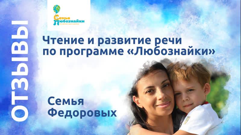 Чтение и развитие речи по программе «Любознайки» — Семья Федоровых