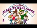 Песенки для детей из мультиков Рисовашки