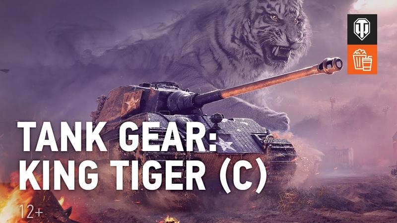 Tank Gear King Tiger (С) против авто. Гайд-парк. [wot-vod.ru]