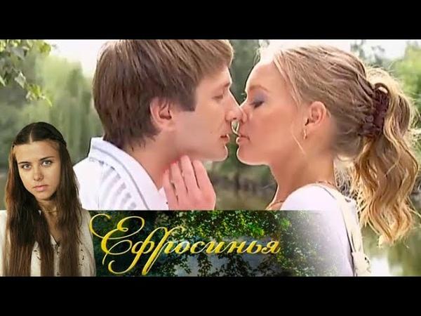 Ефросинья. 45 серия (2010) Мелодрама @ Русские сериалы » Freewka.com - Смотреть онлайн в хорощем качестве