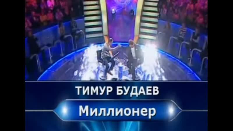 Документальный фильм «Шальные деньги». Сюжет о победителе телеигры «Кто хочет стать миллионером» Тимуре Будаеве.