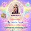 Ведическая Астрология со Светланой Кройцер