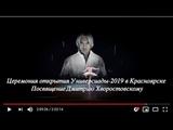 Группа Кватро и Дмитрий Хворостовский - Adagio (Церемония открытия зимней Универсиады в Красноярске)