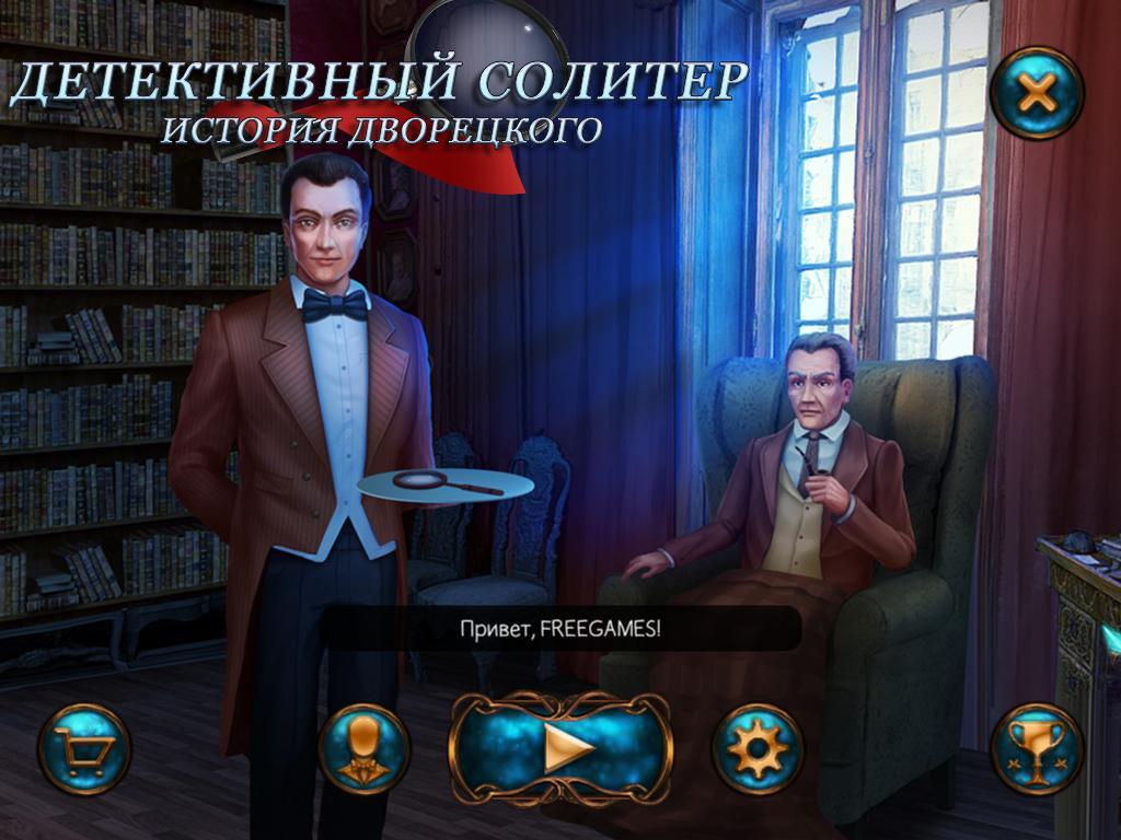Детективный солитер: История дворецкого | Detective Solitaire: Butler Story (Rus)