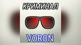 VORON-Криминал