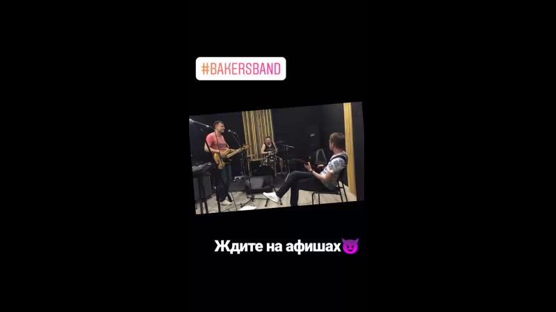 Baker's band Районы кварталы