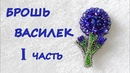 Брошь Василек из бисера I часть МК DIY Cornflower Beaded brooch 1 part
