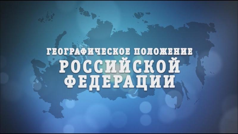 РЭП УРОК Географическое положение Российской Федерации