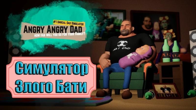 [ПРОХОЖДЕНИЕ] - Angry Angry DAD (Симулятор злого БАТИ | Саня стал отцом и БОМБИТ во всю) - [SANCHEZ]