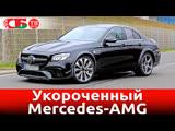 Укороченный Mercedes-AMG | видео обзор авто новостей 26.04.2019