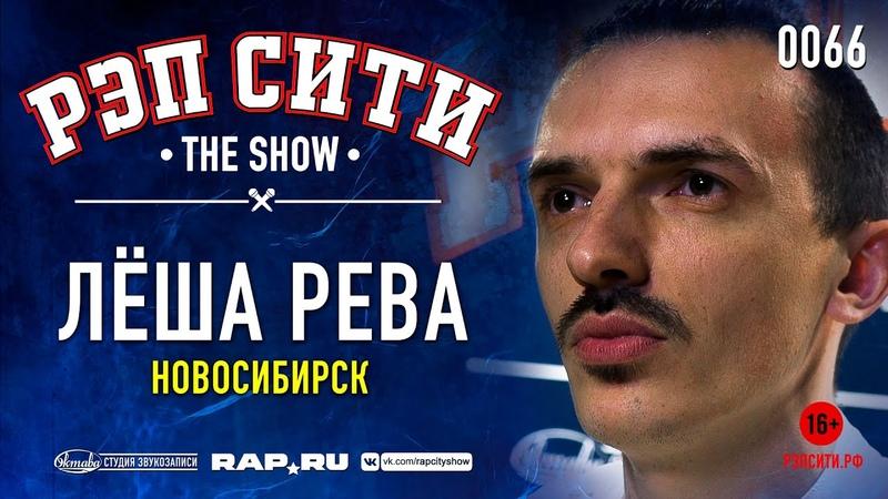 РЭП СИТИ | THE SHOW - ЛЁША РЕВА (0066)