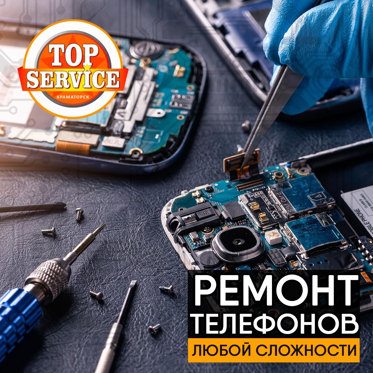 Специализированный сервисный-центр по ремонту смартфонов: замена экрана, замена аккумулятора, ремонт и замена модулей связи, динамиков, кнопок!