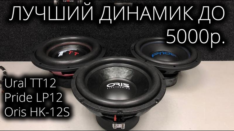 Удивил новый Oris HK-12S) | Ural TT12 | Pride LP12 - лучший динамик до 5000р.