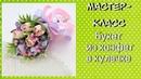 Букет из конфет в кулечке ❤️ Тюльпаны из конфет своими руками ❤️ Bouquet of sweets in the bag
