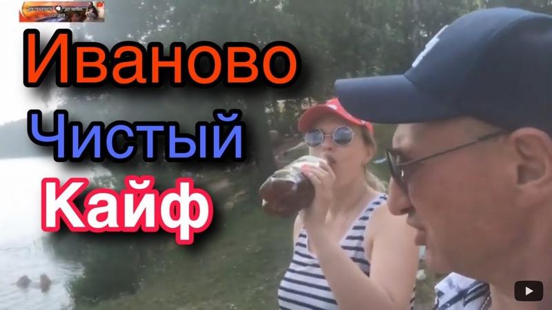 Иваново /Чистый кайф / Мой трезвый выходной