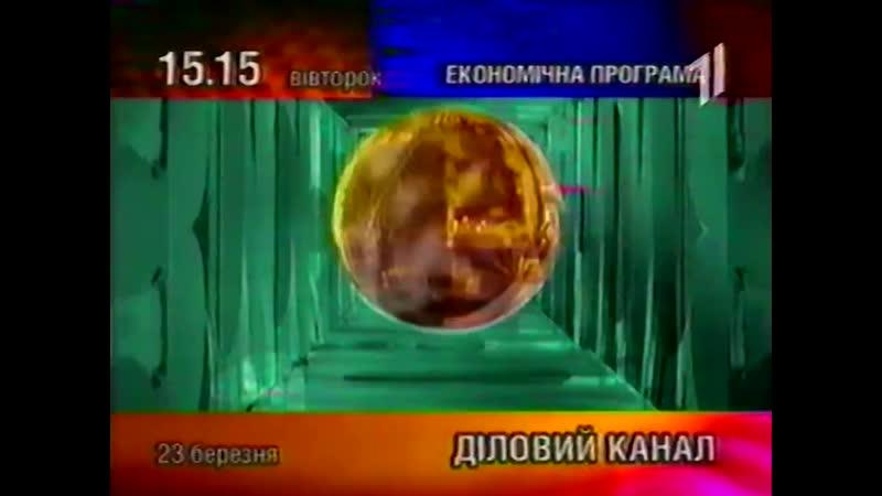 Программа передач и конец эфира (Перший національний [Украина], 22.03.1999)