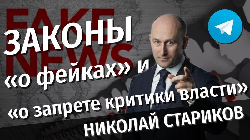 Законы «о фейках» и «о запрете критики власти»