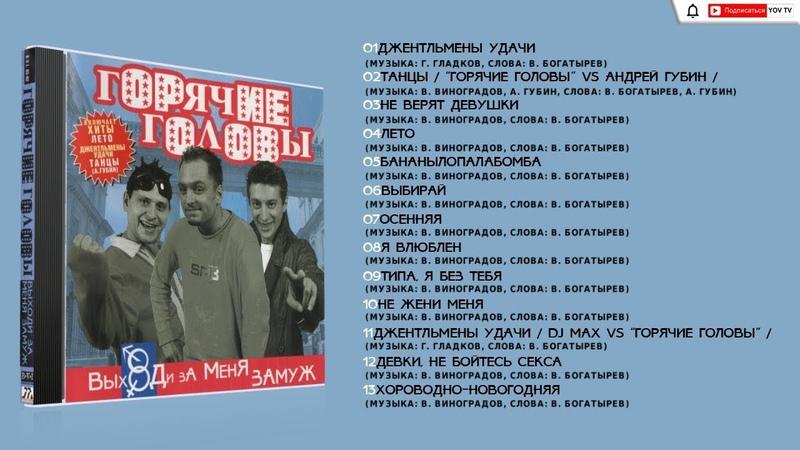 Горячие Головы – Выходи за меня замуж CD, Альбом