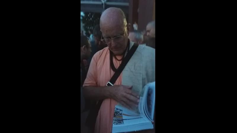 Читатели Yuga Dharma Publishing Индрадьюмна Свами получает книгу Шри Юга Дхарма Сангамани