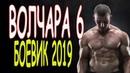 ВОЛЧАРА 6 КРИМИНАЛЬНЫЙ БОЕВИК 2019 ПРЕМЬЕРА