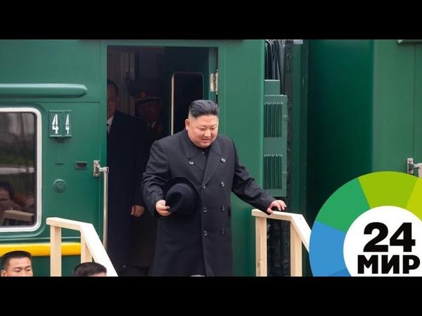 Семейный состав что находится внутри бронепоезда Ким Чен Ына МИР 24