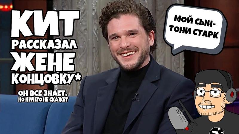 Кит Харингтон о последнем сезоне Игры Престолов (RUS VO)