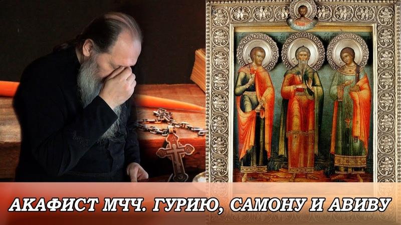Акафист мчч Гурию Самону и Авиву о Владимир Головин