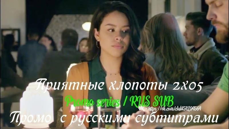 Приятные хлопоты 2 сезон 5 серия - Промо с русскими субтитрами Good Trouble 2x05 Promo