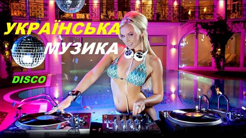 Українська Музика. ТОП Збірка весільного диско 2019.