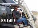 ВЕРТОЛЁТЫ РОССИИ Американский вертолёт BELL 407 Французкий вертолёт H 125 СЕРГАЧ САХАРНЫЙ ЗАВОД