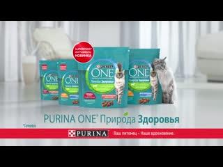 Purina one®