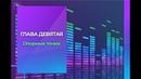 (Бесплатный видео курс по FL Studio 20) Глава 9- Опорные точки