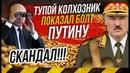 ✔Скандал! Лукашенко угрожает Путину / Союзное государство Россия - Беларусь / Объединение или разрыв