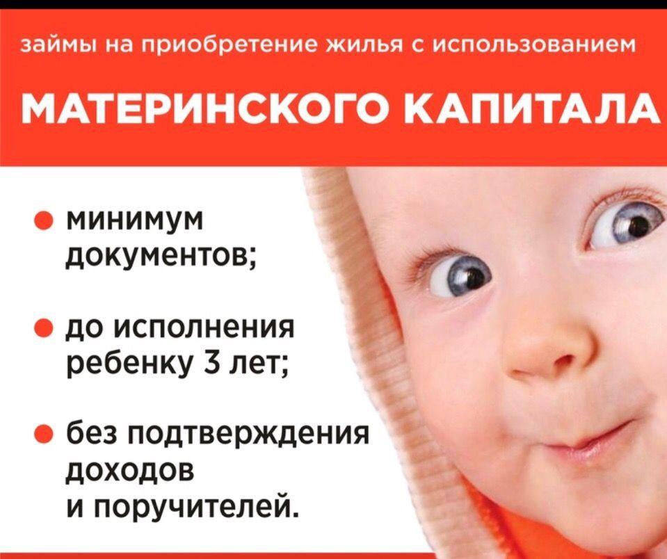 ✔ Помощь в реализации ЗЕМЕЛЬНОГО СЕРТИФИКАТА для многодетной семьи, так же работаем с материнским  капиталом.