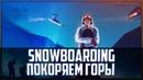 Обзор симулятора сноубординга  Snowboarding The Fourth Phase Марафон часть 3