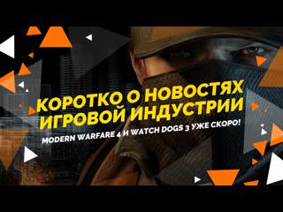 Новости игровой недели №7