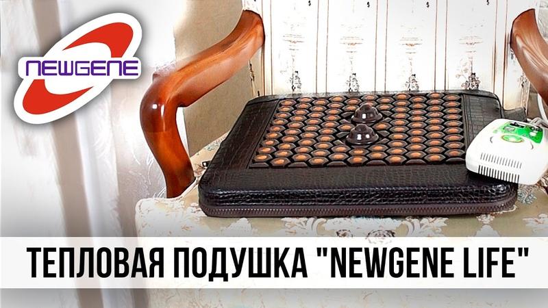 Тепловая подушка Newgene Life
