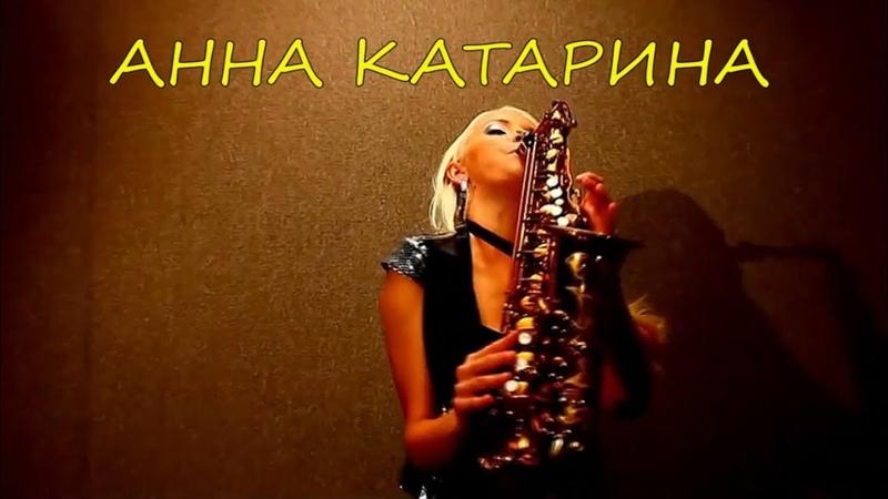 ЗОЛОТОЙ САКСОФОН. АННА - КАТАРИНА