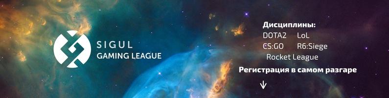 SGL | Sigul Gaming League