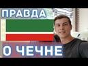 Что происходит в Чечне 10 Автостопом в Грозный Дагестан Чечня