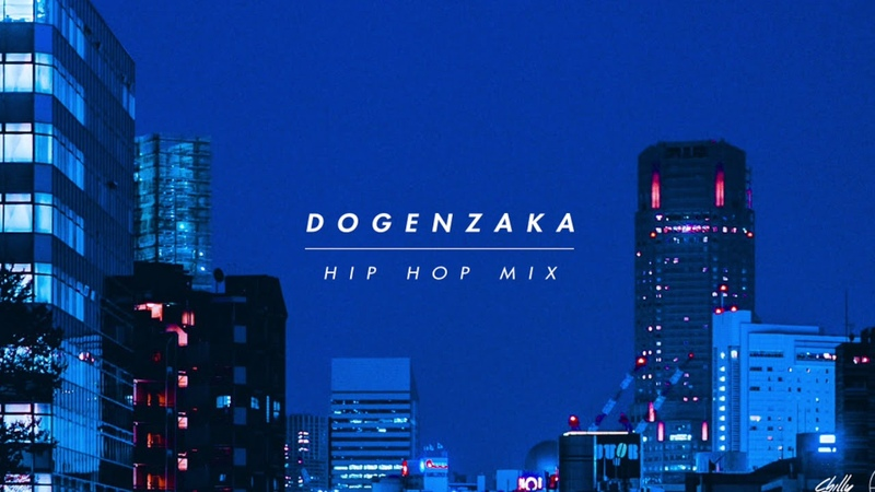 Playlist Dogenzaka Hip Hop Mix7 by by Cecum (ChillySource)【Japanese City Pop HIP HOP 日本語ラップ】 monsters under my bed