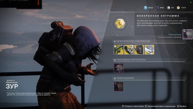 Destiny 2 Торговец Зур привез шмот с хорошими талантами(Актуально до 14 мая)