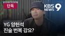 """단독 YG 양현석 진술 번복 강요에 변호인 선임도 … 변호사 이상했다"""" KBS뉴스 News"""