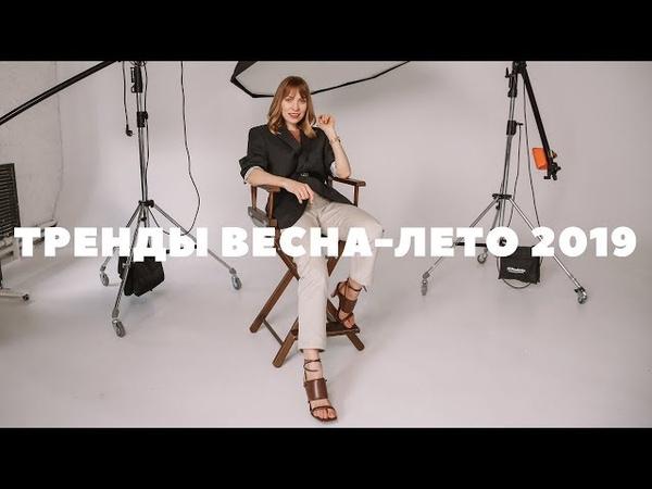 ТРЕНДЫ ВЕСНА ЛЕТО 2019 что модно носить новая рубрика мнение окружающих!