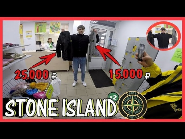 ВЗЯЛ 2 СТОНА НА 40К ЗА ЗАВОЗ | СЕКОНД ХЕНД ПАТРУЛЬ 13(STONE ISLAND,THE NORTH FACE,BERGHAUS,LACOSTE)