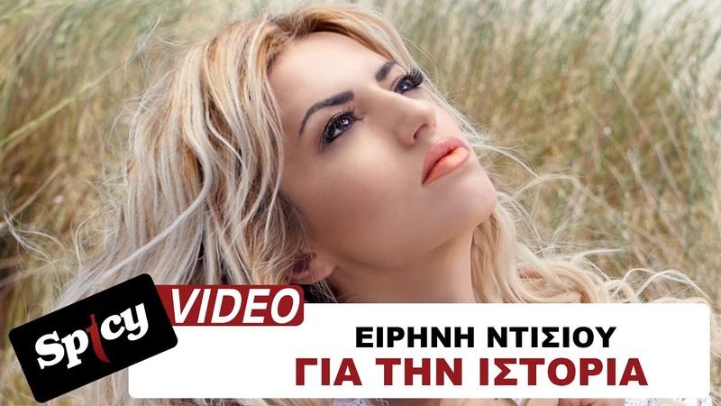 Ειρήνη Ντίσιου - Για την ιστορία - Official Video Clip