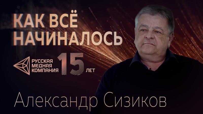 Александр Сизиков - об итогах первого пятилетия АО Михеевский ГОК